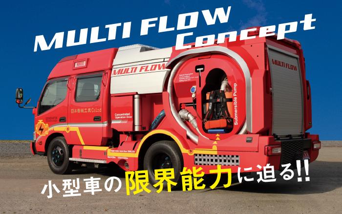 MULTI FLOW Concept