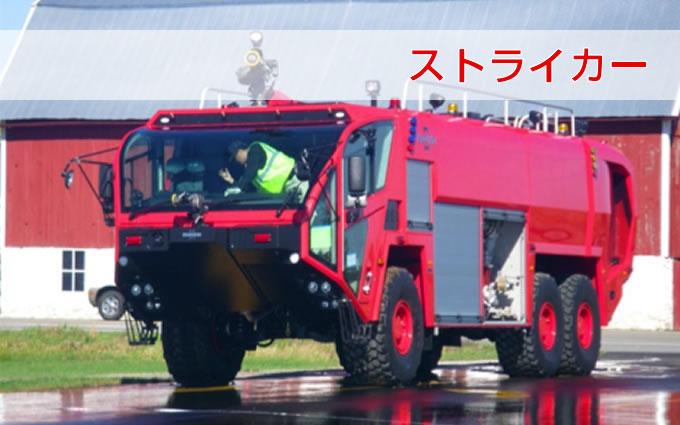 空港化学車(ストライカー)