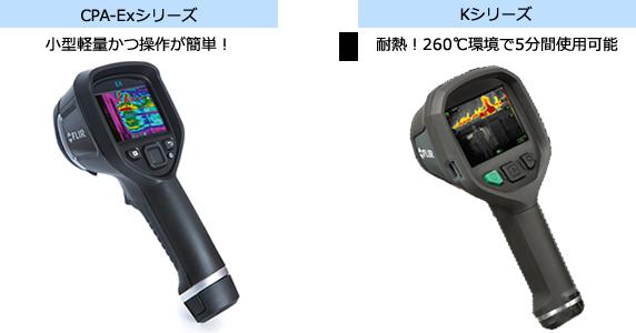 CPA-Exシリーズ/Kシリーズ