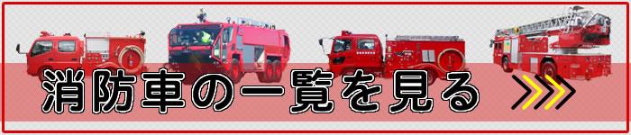 消防車の一覧を見る