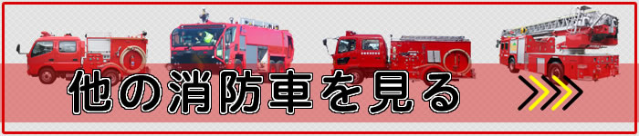 他の消防車の一覧を見る