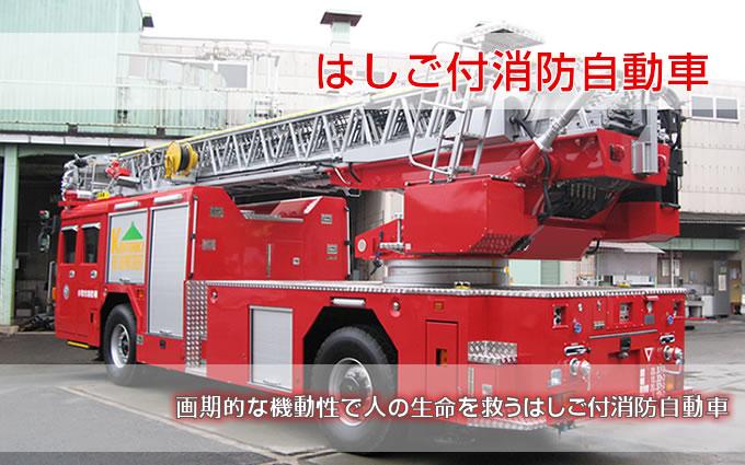 はしご付消防自動車