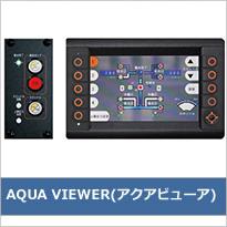 AQUA VIEWER(アクアビューワ)