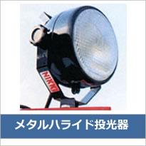 メタルハライド投光器