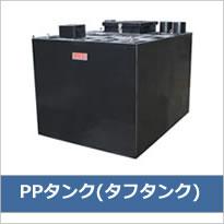PPタンク(タフタンク)