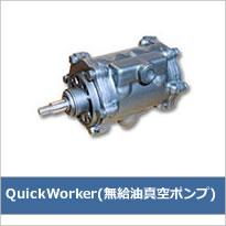 QuickWorker(無給油真空ポンプ)