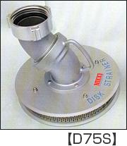 水利を選ばない円盤型ディスクストレーナーD75S