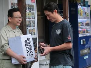 熊本地震の募金活動01