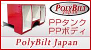 PolyBilt Japan(ポリビルトジャパン)