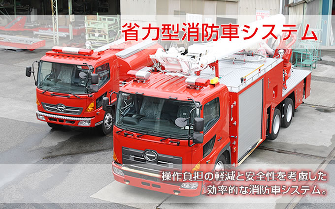 少力型消防車システム
