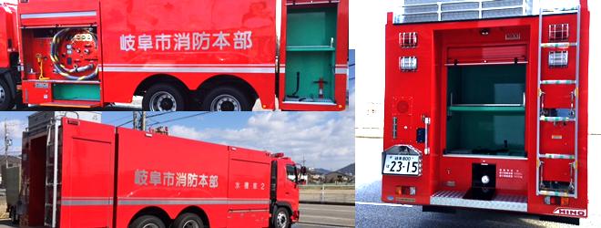 水槽付消防ポンプ自動車